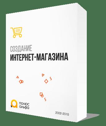 Создание интернет магазина Киев